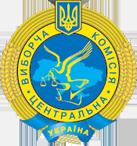https://cvk.gov.ua/wp-content/themes/cvk/assets/images/Logo_hover.png